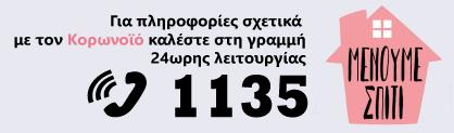 Γιά πληροφορίες σχετικά με τον Κορωνοϊό καλέστε στη γραμμή 24ωρης λειτουργίας 1135