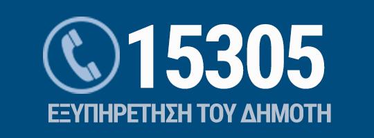 01-Εξυπηρέτηση του Δημότη