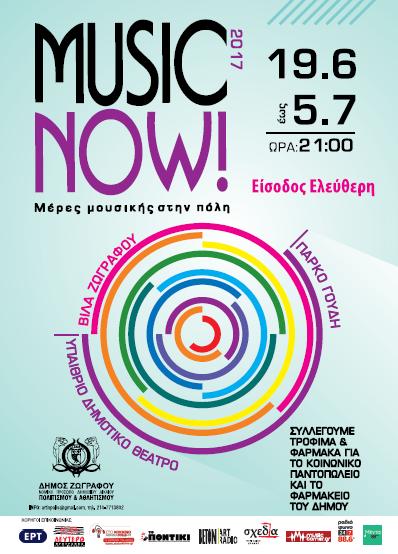 musicnow1