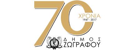 70 έτη και εις άλλα με υγεία