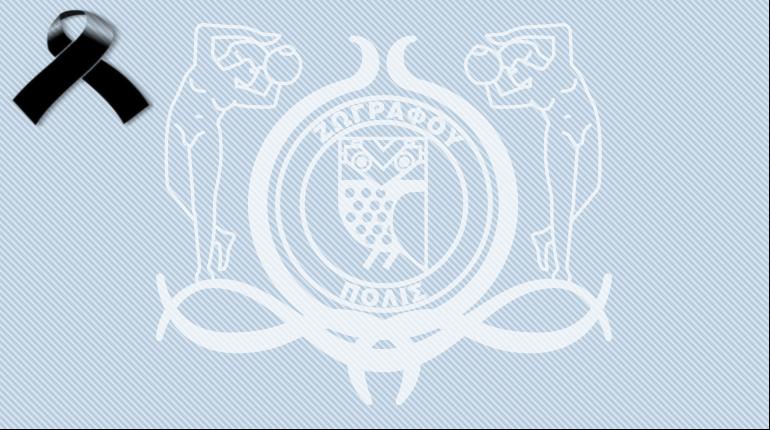 Στηρίζουμε τις πληγείσες περιοχές και τους συνανθρώπους μας Ο Δήμος Ζωγράφου διέθεσε ήδη στο Δήμο Ραφήνας, τις εγκαταστάσεις τηςκατασκήνωσής του στη Ραφήνα, για τη φιλοξενία συμπολιτών μας που έχουν πληγεί από τις πυρκαγιές. Επίσης συγκεντρώνουμε εμφιαλωμένα νερά, γάλα εβαπορέ, τρόφιμα μακράς διάρκειας & άμεσης κατανάλωσης στο Δημαρχείο Ζωγράφου, καθημερινά εκτός Σαββάτου & Κυριακής από τις 7:30 μέχρι τις 19:00. (στο […]