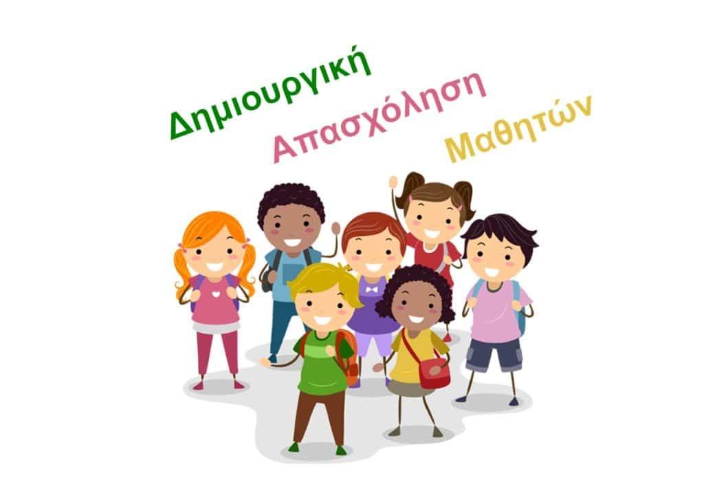 """Αγαπητοί γονείς, Σας ευχαριστούμε που ανταποκριθήκατε για τρίτη συνεχή χρονιά στο πρόγραμμα του Δήμου Ζωγράφου """"Διακοπές στα Σχολεία"""". Ελπίζουμε όλοι οι μικροί μας φίλοι που συμμετείχαν να πέρασαν όμορφα και να ανυπομονούν να λάβουν μέρος και του χρόνου. Φέτος, η αποδοχή του προγράμματος, ξεπέρασε τις προσδοκίες μας και αυτό αποτελεί κίνητρο για να το επαναλάβουμε αλλά και να εντείνουμε τις […]"""