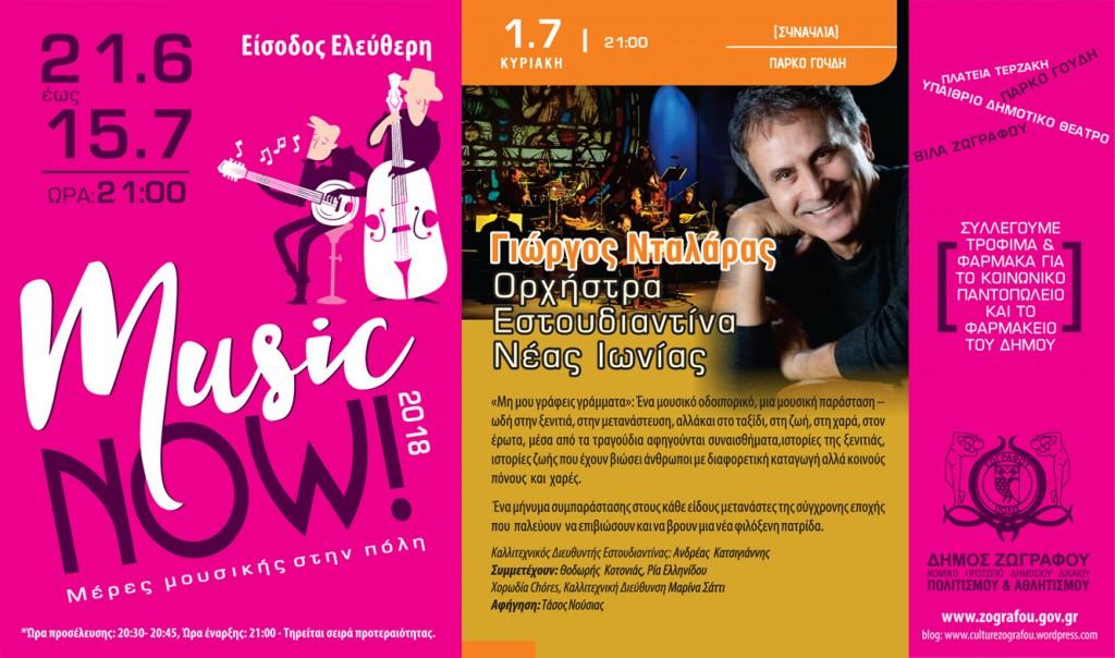 """Μια συναυλία για την ενίσχυση του έργου του Συλλόγου γονιών παιδιών με  νεοπλασματική ασθένεια """"Φλόγα"""". ec5424f8950"""