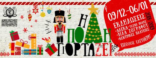 Χριστουγεννιάτικες εκδηλώσεις 2018
