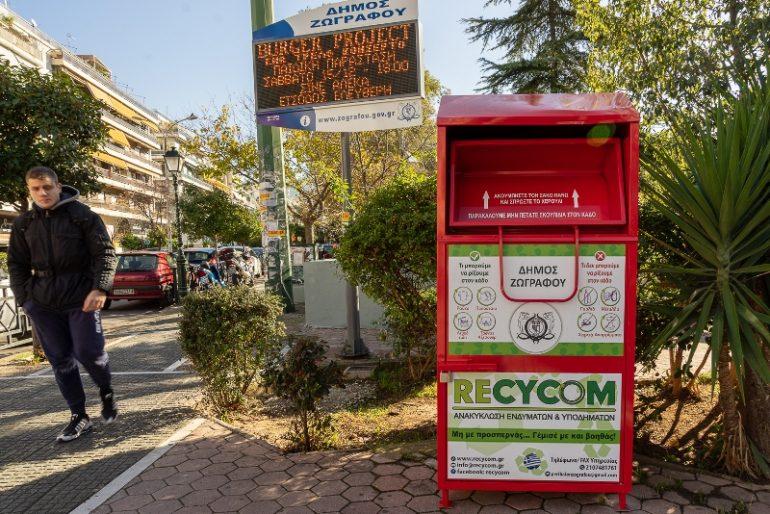 f380f2054444 28 Μαρ 2019. Βανδαλισμοί στους κόκκινους κάδους ανακύκλωσης ρούχων και  παπουτσιών του Δήμου Ζωγράφου