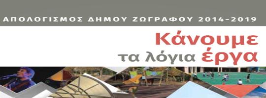 Απολογισμός Έργου της Δημοτικής Αρχής 2014- 2019, Δήμος Ζωγράφου